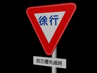 Japan Road sign 02