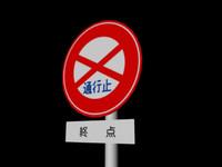 Japan Road sign 01