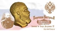 max emperor russia alexander