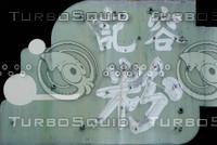CHSN005.JPG