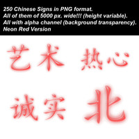 Chinese Signs in PNG format. Neon Red Version.