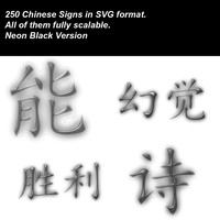 Chinese Signs in SVG format (source files). Neon Black Version.