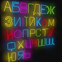 neon lights ukrainian alphabet 3ds
