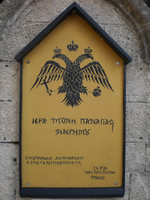 sign of a christian-orthodox monastery