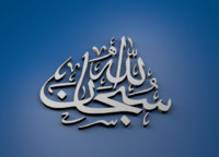free subhan allah 3d model