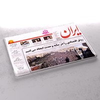 3d iranian newspaper folds model