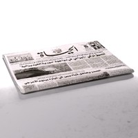 3d al hayat newspaper folds